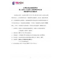 台灣急重症模擬醫學會 第三屆第三次會員大會暨學術研討會 2021/12/18