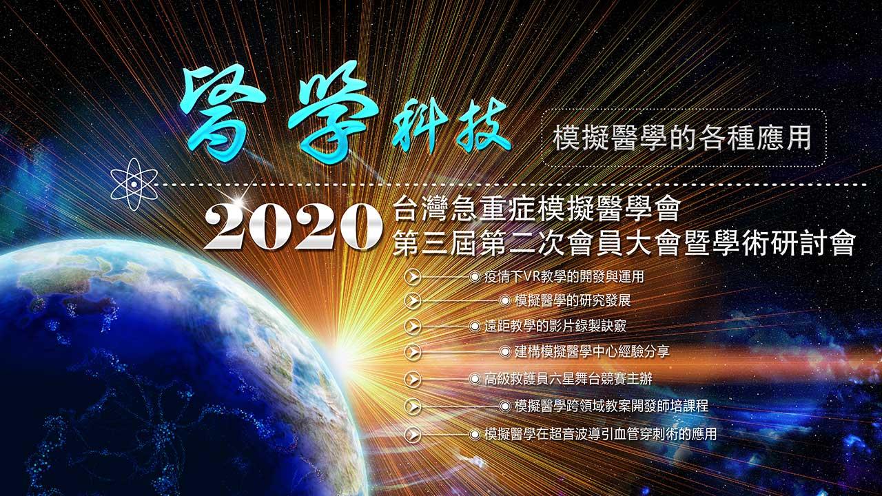 2020大會